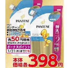 パンテーン詰替用特大各種 398円(税抜)