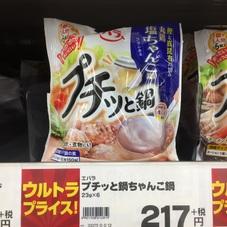 エバラ プチっと鍋 各種 217円(税抜)