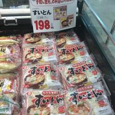 すいとん 198円(税抜)