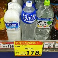 ポカリスエット 178円(税抜)