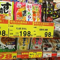 ちらし寿司 198円(税抜)