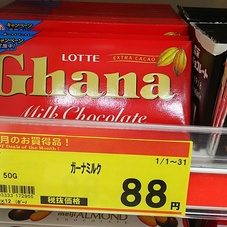 ガーナミルク 88円(税抜)