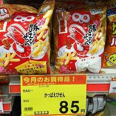 かっぱえびせん 85円(税抜)
