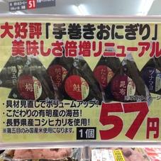 手巻きおにぎり 57円(税抜)
