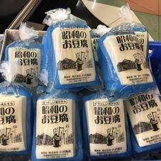 昭和のお豆腐 158円(税抜)