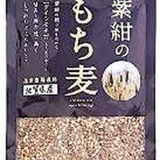 紫紺のもち麦 398円(税抜)