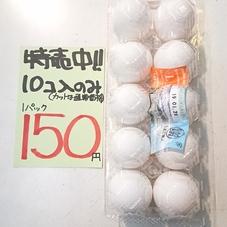 たまご職人のたまご 150円
