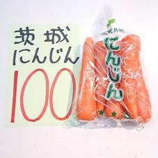 にんじん 100円