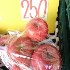 りんご 250円