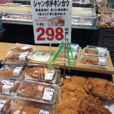 特大チキンカツ 298円(税抜)