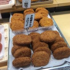 コロッケよりどり2個 88円(税抜)