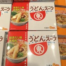 ヒガシマル うどんスープ 98円(税抜)
