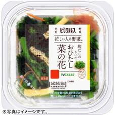 鰹だしのきいたおひたし菜の花 198円(税抜)