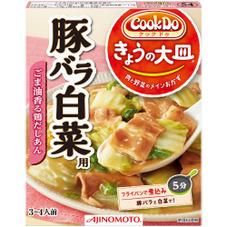 きょうの大皿 豚バラ白菜用 158円(税抜)