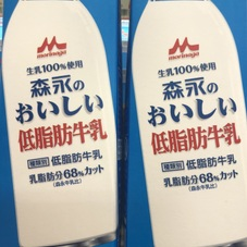おいしい低脂肪牛乳 139円(税抜)