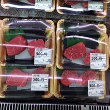 国産和牛ランプステーキ 500円(税抜)