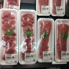 国産豚肉ヘレ 500円(税抜)