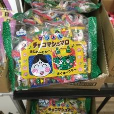 せつぶん チョコマシュマロ 248円(税抜)