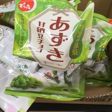 あずき甘納豆チョコ 178円(税抜)