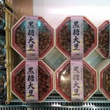 黒糖大豆 298円(税抜)