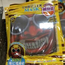 スリラーマスク 節分豆 280円(税抜)