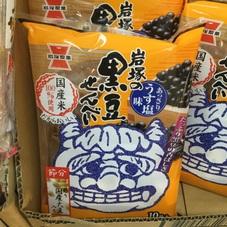 岩塚の黒豆せんべい 158円(税抜)