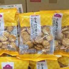 小丸揚げせんべい 90円(税抜)