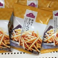 細切り芋けんぴ 90円(税抜)