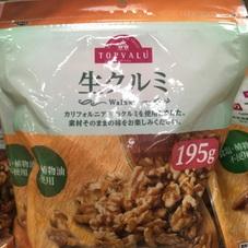 生クルミ 548円(税抜)