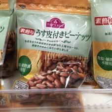 素煎りうす皮付ピーナッツ 198円(税抜)