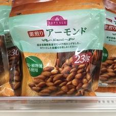 素煎りアーモンド 548円(税抜)