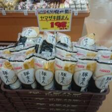 豚まん 198円(税抜)