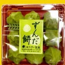 ずんだ餅 758円(税抜)