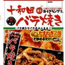 十和田バラ焼き 498円(税抜)