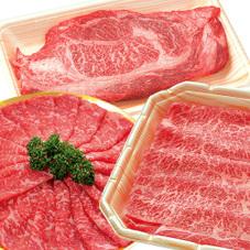 牛肉ロース解凍(ステーキ・しゃぶしゃぶ用)・牛肉肩ローススライス解凍 半額