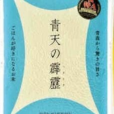 青森県産青天の霹靂 998円(税抜)