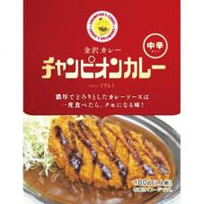 金沢チャンピオンカレー(レトルト)中辛 258円(税抜)
