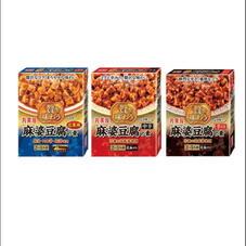 贅を味わう麻婆豆腐 178円(税抜)