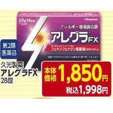 アレグラFX 1,850円(税抜)