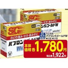 パブロンSゴールドW 1,780円(税抜)