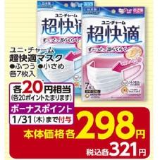 超快適マスク 298円(税抜)