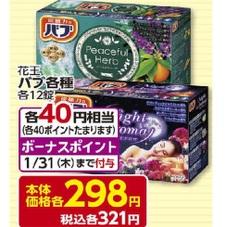 バブ各種 298円(税抜)