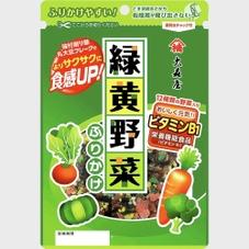 緑黄野菜ふりかけ 108円(税抜)