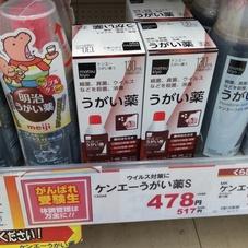 頑張れ受験生 478円(税抜)