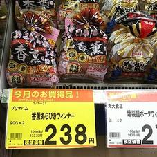 香薫あらびきウィンナー 238円(税抜)
