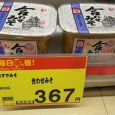 合わせみそ 367円(税抜)