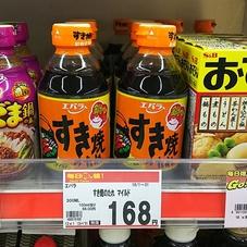 すき焼きのたれ 168円(税抜)