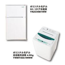 冷蔵庫・洗濯機 ベーシック2点セット 39,800円(税抜)