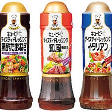 テイスティドレッシング・イタリアン 黒酢たまねぎ 和風香味玉葱 178円(税抜)
