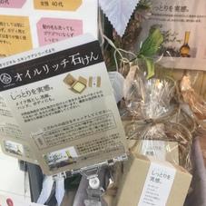 ホホバオイル石鹸 1,000円(税抜)